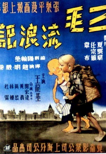 三毛流浪记 海报 #01
