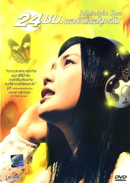太阳之歌Taiyo no uta 2006 泰国
