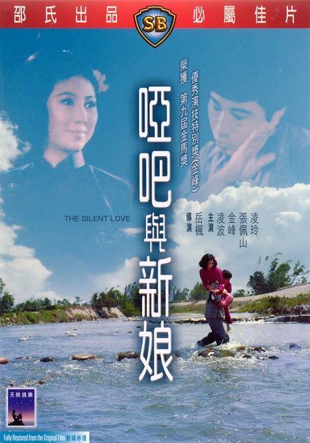 哑巴与新娘Ya ba yu xin niang 1971
