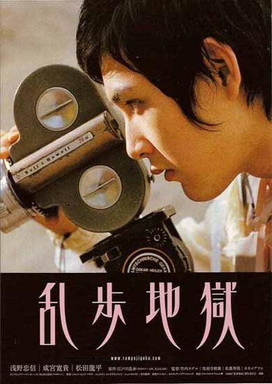 乱步地狱Ranpo jigoku 2005 角色海报