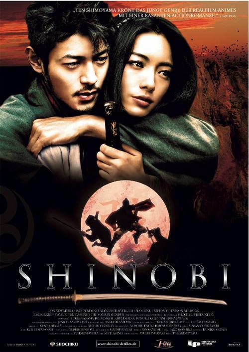 甲贺忍法帖Shinobi 2005 德国