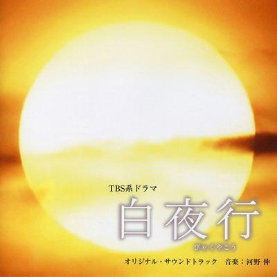 電視劇 白夜行 2006年