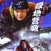 极地营救 Red Snow 2002