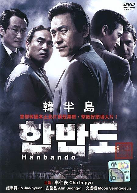 韩半岛Hanbando 2006 香港