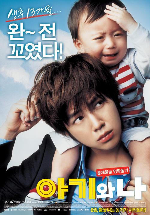 宝贝和我/Baby And Me(2008) 电影图片 海报 #01 大图 1649X2362