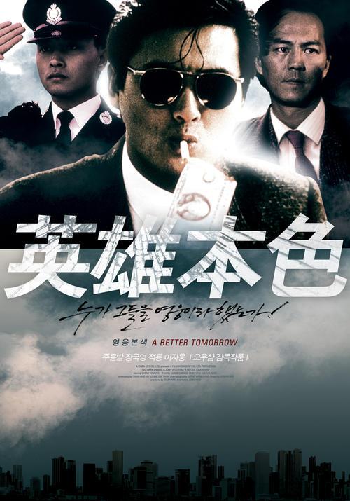 英雄本色/A Better Tomorrow(1986) 电影图片 海报(韩国) #02 大图 800X1144