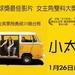 阳光小美女 预告海报 台湾