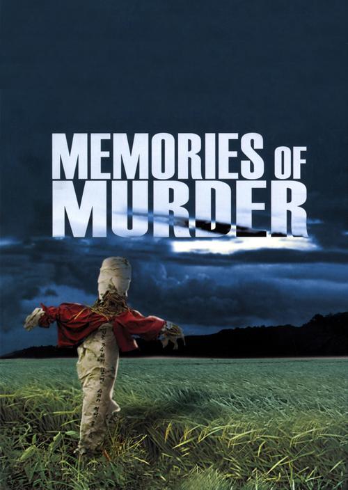 杀人的回忆