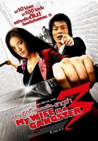 我老婆是大佬3My Wife Is a Gangster 3 2006 泰国