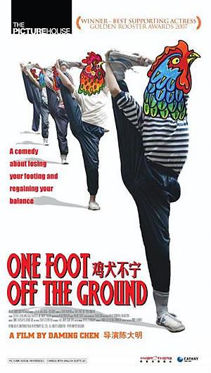 鸡犬不宁One Foot Off The Ground 2006 新加坡