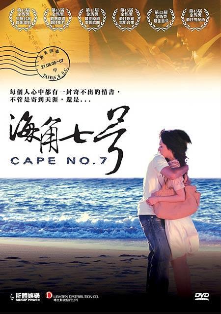 海角七号Cape No. 7(2008)DVD封套 #01