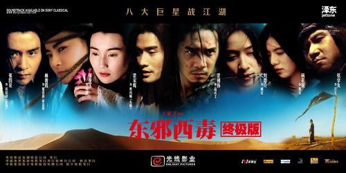 东邪西毒:终极版Ashes of Time Redux(2009)预告海报(中国) #01