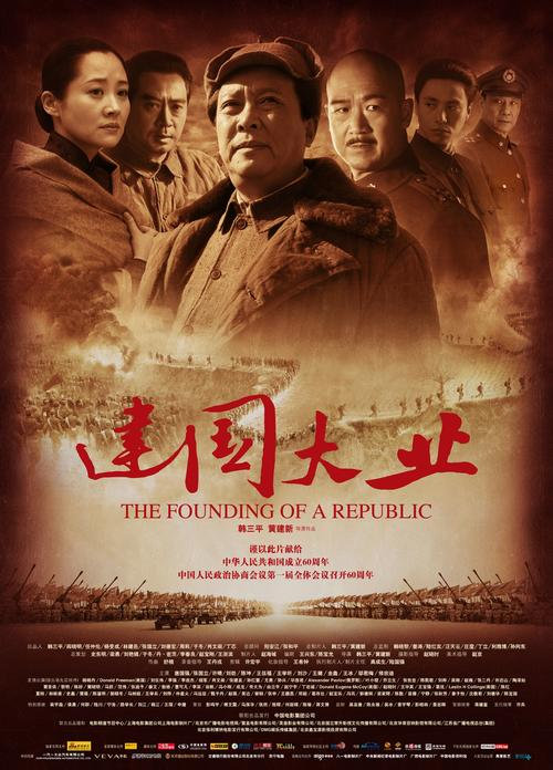 建国大业The Founding of A Republic(2009)海报 #01