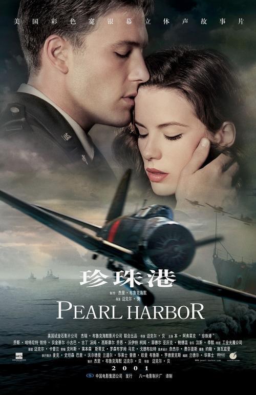 珍珠港Pearl Harbor 2001 中国