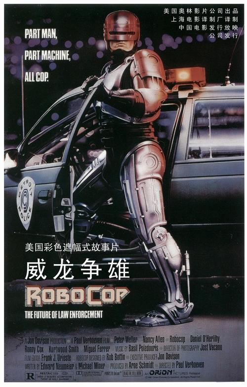 机械战警RoboCop(1987)海报(中国) #01