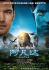 海报(中国) #01阿凡达/Avatar(2009)