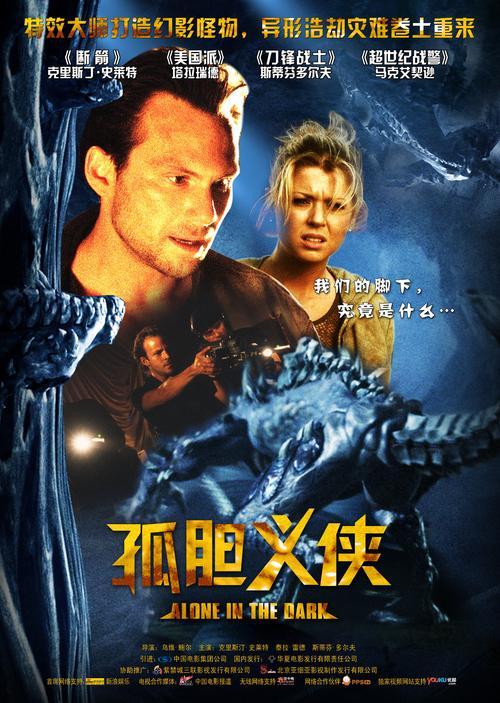 孤胆义侠Alone in the Dark(2005)海报(中国) #03