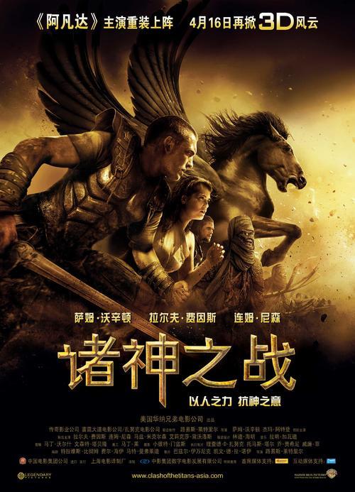 诸神之战Clash of the Titans(2010)海报(中国) #02