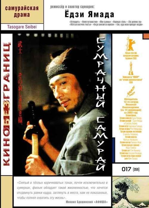 黄昏清兵卫The Twilight Samurai 2002 俄罗斯