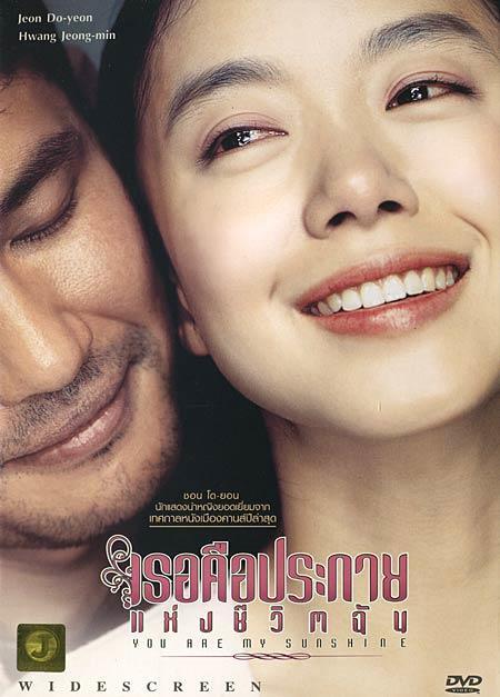 你是我的命运 DVD封套(泰国) #01