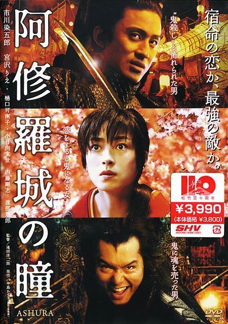 阿修罗城之瞳Ashura jo no hitomi 2005