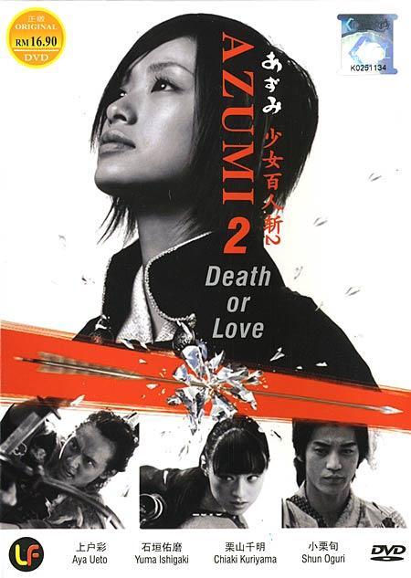 少女杀手阿墨2Azumi 2 Death or Love 2005 马来西亚